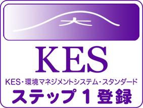 KESステップ1